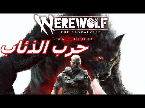 بدايت-حرب-المستذئبين-الإعلان-الرسمي-لي-لعبة-werewolf:-the-apocalypse