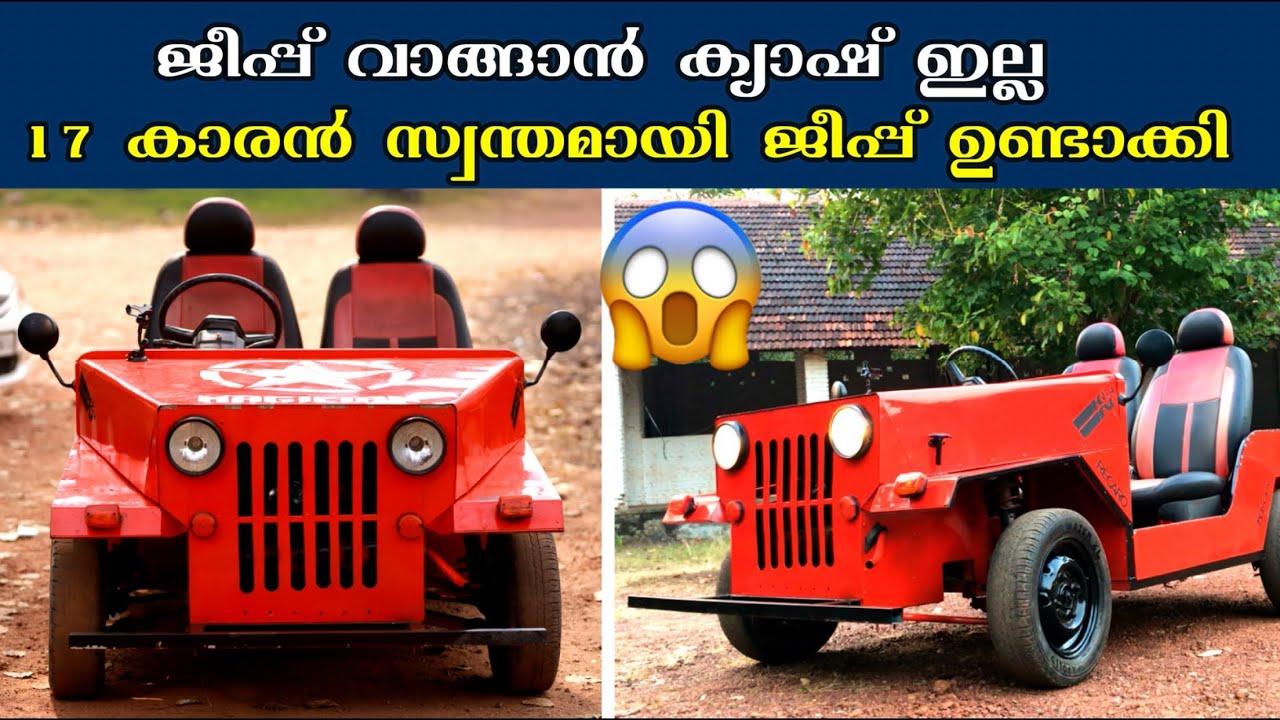 ജീപ്പ് വാങ്ങാൻ പണമില്ല 17 കാരൻ സ്വന്തമായി ജീപ്പ് ഉണ്ടാക്കി 😱 Seventeen year old self made jeep