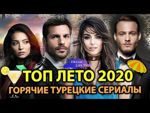ТОП ЛЕТО 2020 ГОРЯЧИЕ НОВЫЕ ТУРЕЦКИЕ  СЕРИАЛЫ