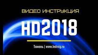 Видео урок по настройки бегущей строки в программе HD2018