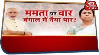 Mamata Banerjee पर वार, बंगाल में PM Modi की नैया पार? | Dangal Rohit Sardana के साथ