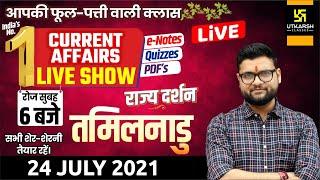 24 July   Daily Current Affairs #609   News Analysis   Rajya Darshan   Kumar Gaurav Sir