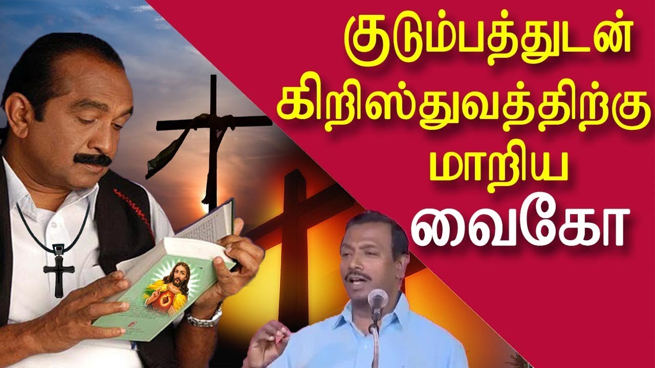 vaiko & his family converted to Christianity Mohan C Lazarus confirms |  tamil news | redpix