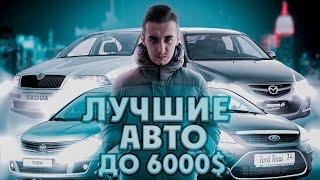 Топ 10 авто до 6000 долларов в Украине. Делаем оптимальный выбор!