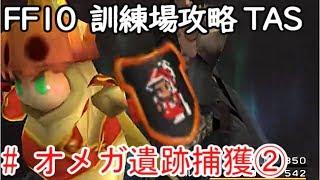 (コメ付き)【TAS】FF10 WIP 【オメガ遺跡捕獲②】
