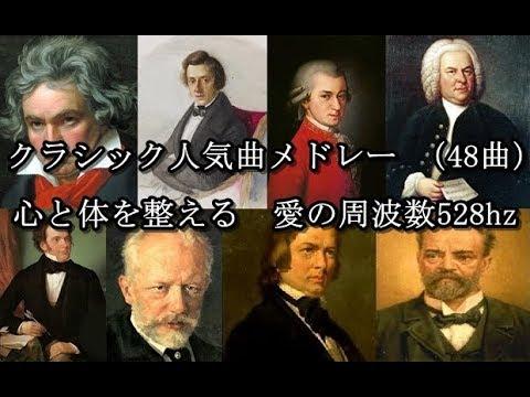 クラシック人気曲メドレー (48曲)心と体を整える 愛の周波数528hz ...