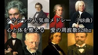 クラシック人気曲メドレー (48曲)心�体を...