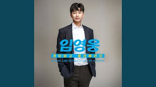 Youtube: Elevator / Lim Young Woong