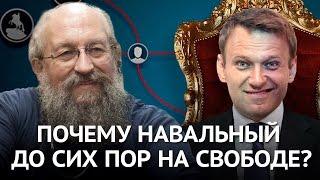 Анатолий Вассерман   Почему Навальный до сих пор на свободе?