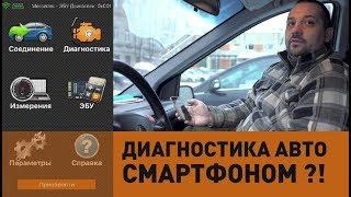 OBD (ОБД) сканер elm327 і діагностика автомобіля за допомогою смартфона. Нісенітниця?