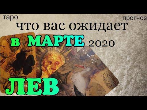 ЛЕВ - МАРТ 2020. Важные события марта + желание. Таро прогноз на месяц. Гадание на Ленорман.