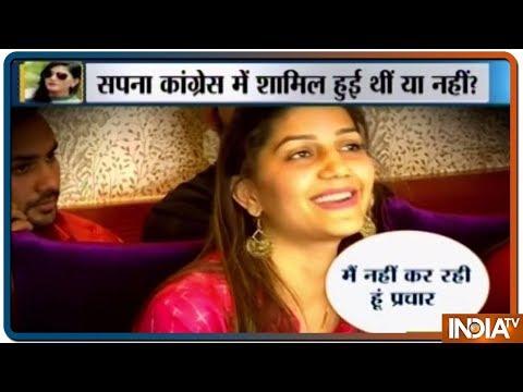 Sapna Chaudhary का सियासी सस्पेंस, हरयाणवी Singer Dancer ने Congress Join की या नहीं
