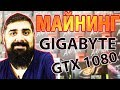 ОБЗОР GIGABYTE Windforce GEFORCE GTX 1080 в МАЙНИНГЕ