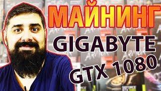 ОБЗОР GIGABYTE Windforce GEFORCE GTX 1080 в МАЙНИНГЕ