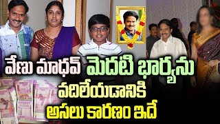 #VenuMadhav First Marriage | Unknown Facts About  Comedian Venu Madhav First Wife | GARAM CHAI