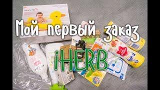 Мой первый заказ iHerb (Айхерб). Для ребенка и семьи. Малышу, Детям