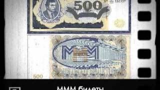 Супердискотека 90-х - Финансовые пирамиды - Promo | Radio Record