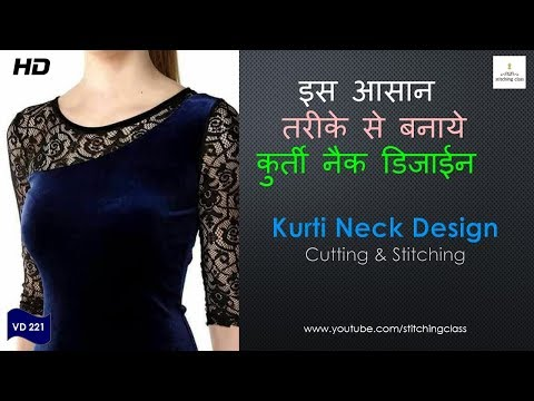 Kurti neck design cutting, How to make Kurti, Kurti Cutting, Kurti Designs,