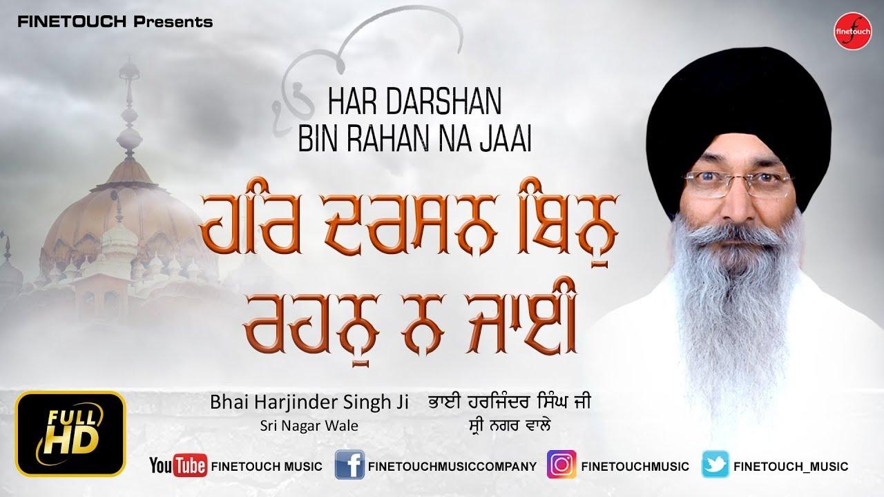 Download Har Darsan Bin Rahan N Jai |Bhai Harjinder Singh Ji | Latest Shabad Gurbani 2018 | Finetouch