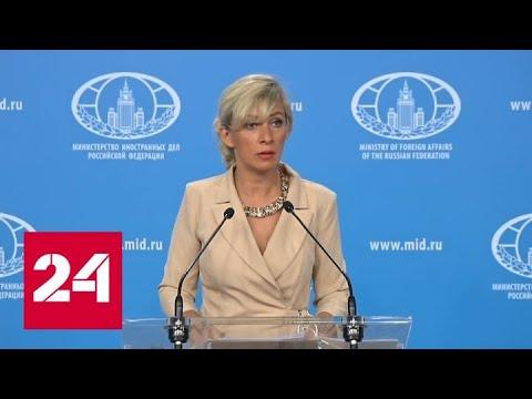 Захарова: Москва сделала запрос в Интерпол по Олегу Смоленкову - Россия 24