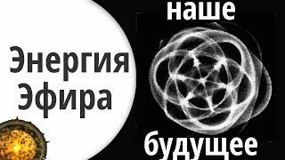 Путешествие в наномир - наше будущее. Что такое энергия 1 кубометра вакуума?(Мы все привыкли к тому, что нет энергии из ниоткуда, необходимо что-то тратить, чтобы получить очередную..., 2014-06-23T13:00:31.000Z)