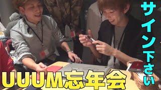 【UUUM忘年会】YouTuber全員分のサインはもらえるか!?