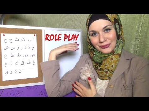 ASMR Video. Role play. الدرس العربية  Teacher. Lesson Arabic
