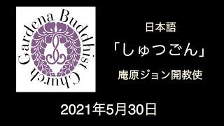 053021 Iwohara J