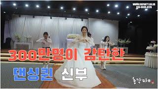 """홍진영 따르릉 """"총각파티"""" 신랑신부결혼식 축가댄스 이벤트 춤 축하공연"""