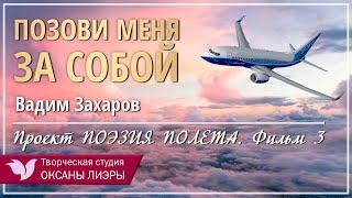 Вадим Захаров - Позови меня за собой. Проект Поэзия полёта-Фильм 3.