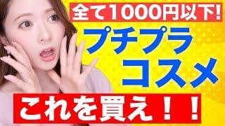 【最強】私が本気でオススメするプチプラコスメ!ALL1000円以下!