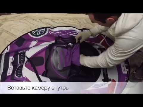 Как правильно накачивать надувные санки тюбинг Small Rider Snow Cars 2