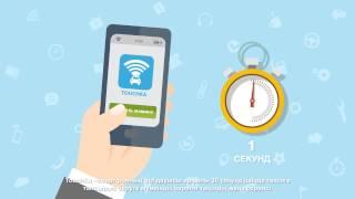 TOUCHKA - вызов такси(TOUCHka (ТАЧКА) - это мобильное приложение, позволяющее всем жителям Алматы и Астаны осуществить заказ такси...., 2015-01-31T10:57:26.000Z)