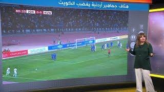 جماهير أردنية تغيظ الكويتيين بهتاف
