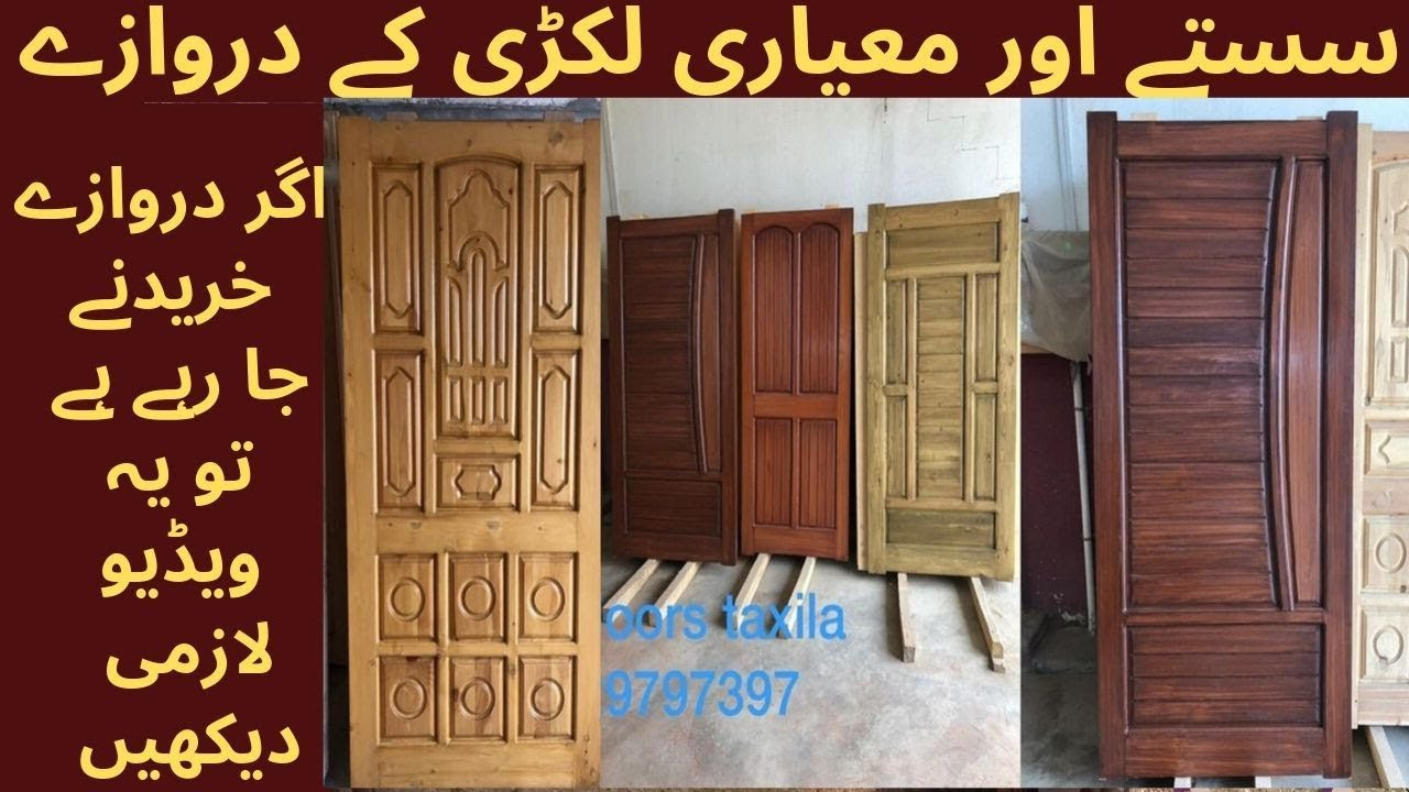 Download WOODEN DOOR PRICE IN PAKISTAN | WOODEN DOOR DESIGN IN PAKISTAN | LAKDI KA DARWAZA