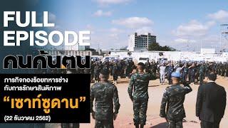 """คนค้นฅน : ภารกิจกองร้อยทหารช่าง กับการรักษาสันติภาพ """"เซาท์ซูดาน"""" l FULL (22 ธ.ค. 2562 )"""
