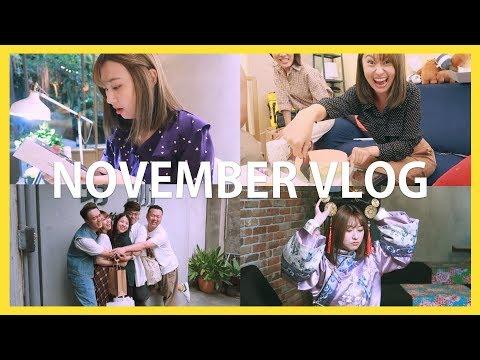 November Monthly Vlog   台中店面出清!29歲生日快樂 11月VLOG