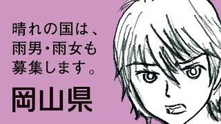 募集企画は終了しました) 岡山県は「晴れの国おかやま」のPRを強化しま...