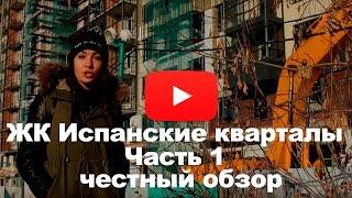 """Обзор ЖК """"Испанские кварталы"""" от застройщика А101 - часть 1"""