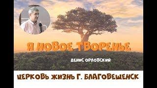 Я НОВОЕ ТВОРЕНЬЕ...Денис Орловский 16.10.2018
