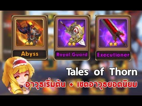 [Tales of Thorn] อาวุธเริ่มต้นชิ้นไหนที่คุณห้ามพลาด  แล้วเซตเทพนั้นจัดอย่างไร
