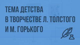 Литература 7 (Архангельский А.Н.) - Тема детства в творчестве Л. Н. Толстого и М. Горького