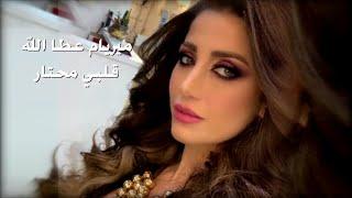 قلبي محتار ~ ميريام عطا الله /Myriam Atallah  (Slideshow Music Video