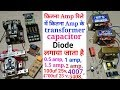 How to use relay to transformer amp capacitor diode size ।। electronic and electrical relay