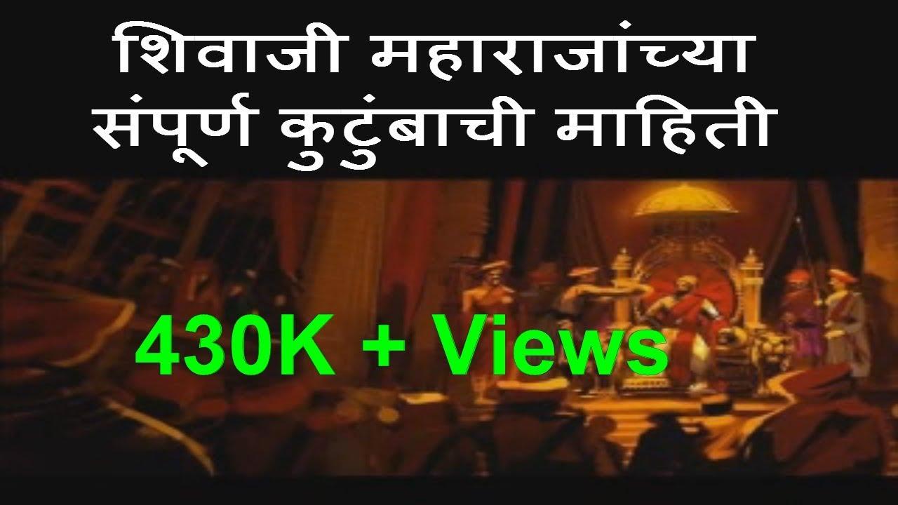 Chhatrapati Shivaji Maharaj Original Images Shivaji maharaj Family...