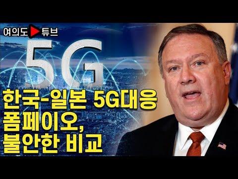 [여의도튜브] 한국-일본 5G대응 폼페이오, 불안한 비교