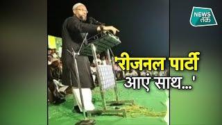 ओवैसी का नया राग, अब रीजनल पार्टियों को साथ लाने की कोशिश ! | News Tak
