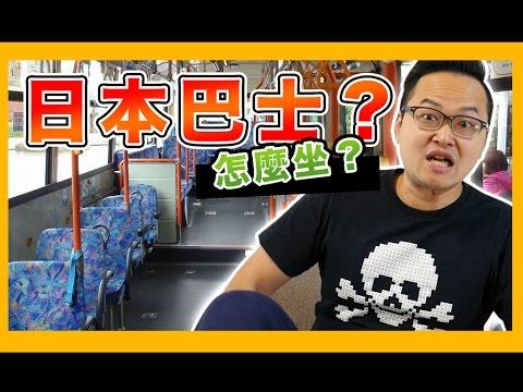 日本公車禮儀是什麼?在日本要怎麼坐公車?一起做個有禮貌的觀光客吧《阿倫去旅行》