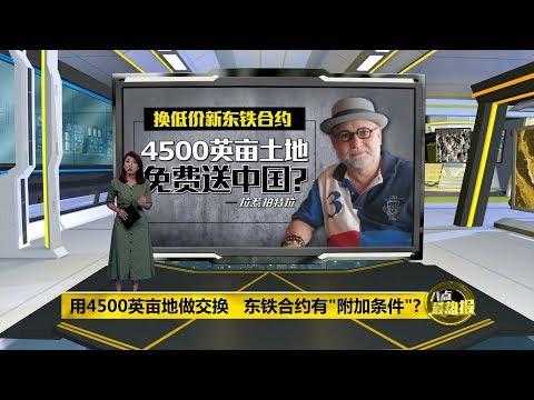 八点最热报 23/04/2019 林冠英否认赠地中国换东铁计划