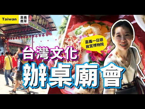 Taiwanese culture of catering and temple party 台灣辦桌廟會文化